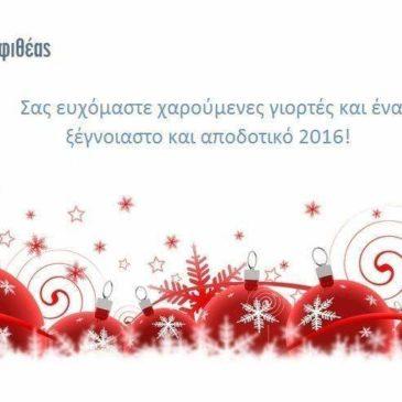 Καλές Γιορτές !